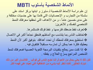 الأنماط الشخصية بأسلوب  MBTI
