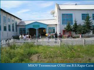 МБОУ  Тээлинская  СОШ  им.В.Б.Кара-Сала
