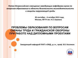 Заведующий кафедрой ПАХТ и БЖД, д.т.н., проф. В.В. Козляков