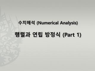 ????  (Numerical Analysis) ??? ?? ???  (Part 1)
