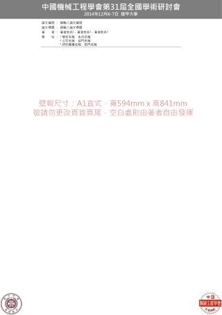 中國機械工程學會第 31 屆全國學術研討會 2014 年 12 月 6-7 日  逢甲大學
