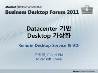 Datacenter  기반        Desktop  가상화