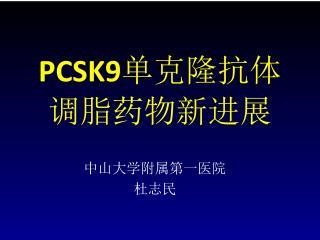 PCSK9 单克隆抗体 调脂药物新进展