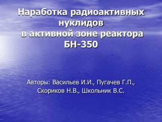 Наработка радиоактивных нуклидов   в активной зоне реактора БН-350