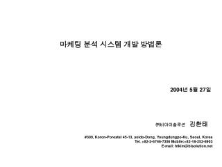 #309, Koron-Porestel 45-13, yoido-Dong, Youngdungpo-Ku, Seoul, Korea