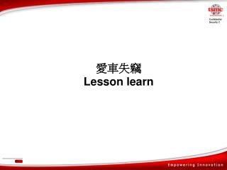 愛車失竊  Lesson learn