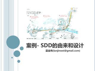 案例 - SDD 的由来和设计