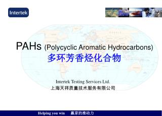 PAHs (Polycyclic Aromatic Hydrocarbons) 多环芳香烃化合物