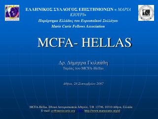 MCFA- HELLAS