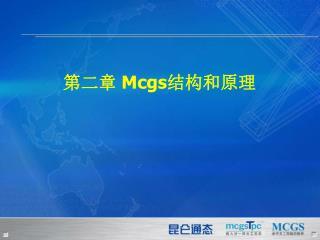 第二章  Mcgs 结构和原理