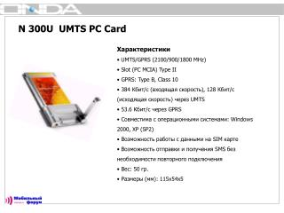 N 300U  UMTS PC Card