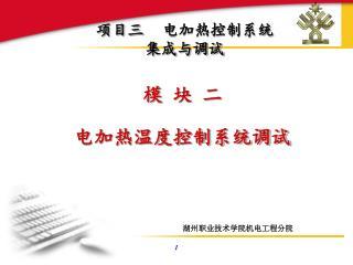 项目三     电加热控制系统集成与调试