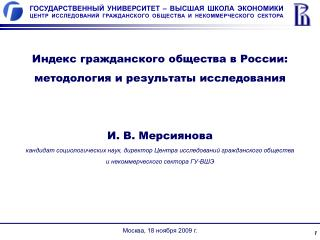 Индекс гражданского общества в России: методология и результаты исследования
