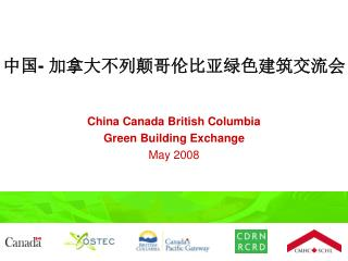 China Canada British Columbia Green Building Exchange May 2008