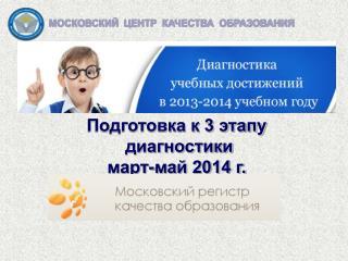 Подготовка к 3 этапу  диагностики март-май 2014 г.