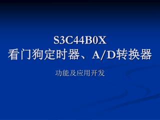 S3C44B0X 看门狗定时器、 A/D 转换器