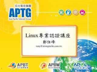 Linux 專業認證講座