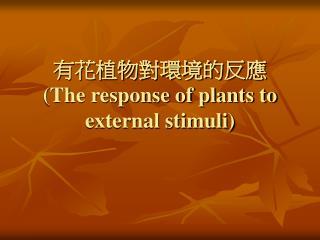 有花植物對環境的反應 (The response of plants to external stimuli)