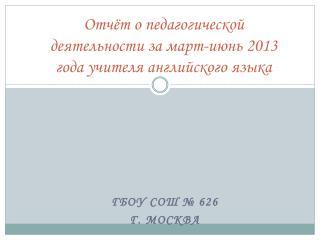 Отчёт о педагогической деятельности за март-июнь 2013 года учителя английского языка