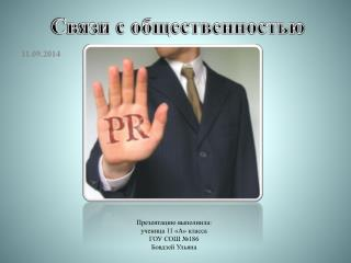 Презентацию выполнила: ученица 11 «А» класса ГОУ СОШ №186  Бовдзей Ульяна