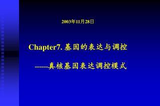 2003 年11月28日 Chapter7. 基因的表达与调控    ------真核基因表达调控模式