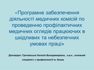 Допо відач: Гречківська Наталія Володимирівна,  к.м.н., головний