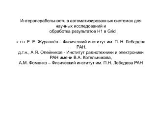 3 .  ер-колайдер   ГЕРА  (HERA) Строительство: 1984-1991. Исследования по физике 1992-2007.