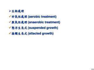 生物處理 好氧性處理  (aerobic treatment) 厭氧性處理  (anaerobic treatment) 懸浮生長式  (suspended growth)