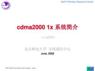 cdma2000 1x  系统简介