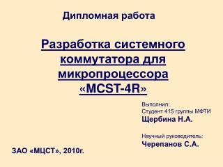 Разработка системного коммутатора для микропроцессора  « MCST-4R »