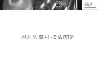신제품 출시  -  EliA PR3 S