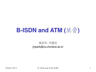 B-ISDN and ATM ( 보충 )