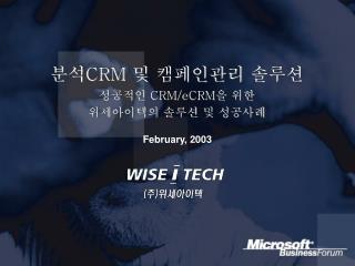 분석 CRM  및 캠페인관리 솔루션 성공적인  CRM/eCRM 을 위한  위세아이텍의 솔루션 및 성공사례
