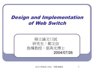 Design and Implementation of Web Switch