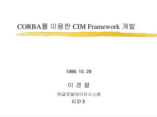 CORBA 를 이용한  CIM Framework  개발