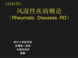 风湿性疾病概论 ( Rheumatic  Diseases, RD )