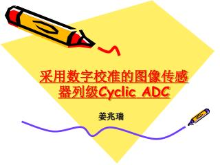 采用 数字校准的 图像传感器列级Cyclic ADC