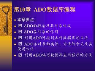 第 10 章   ADO 数据库编程