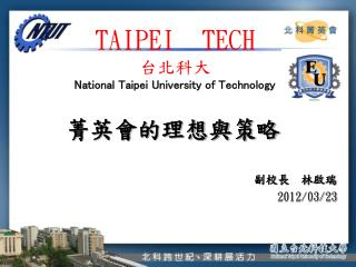 TAIPEI  TECH 台北科大 National Taipei University of Technology