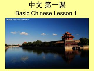 Basic Chinese Lesson 1