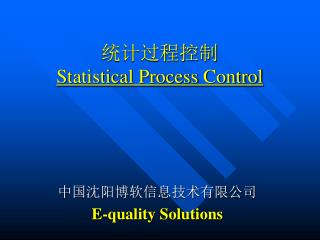 统计过程控制 Statistical Process Control