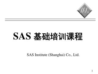 SAS  基础培训课程