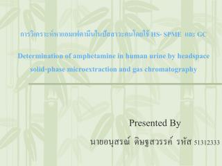Presented By นายอนุสรณ์  ดิษฐสวรรค์  รหัส  51312333