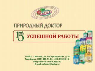 115093, . , . ., .10 : 495 988-74-34; 495 959-99-16.   edas.ru E-mail: referentedas.ru