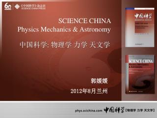 SCIENCE CHINA       Physics Mechanics & Astronomy