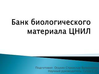 Банк биологического материала ЦНИЛ