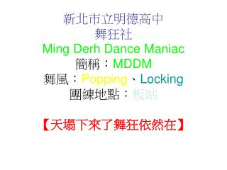 ???????? ??? Ming Derh Dance Maniac ??? MDDM ??? Popping ? Locking ????? ?? ? ?????????? ?