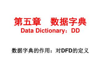 第五章  数据字典 Data Dictionary : DD