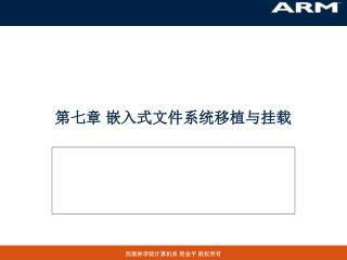 第七章 嵌入式文件系统移植与挂载