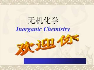 无机化学 Inorganic Chemistry